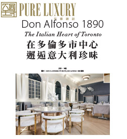 Pure Luxury - Don Alfonso - Italian Treasure in Downtown Toronto